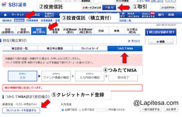 つみたてNISAのクレジット登録ページ