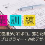 職業訓練の面接がボロボロ。落ちた時の対応策(プログラマー・Webデザイナー・事務)